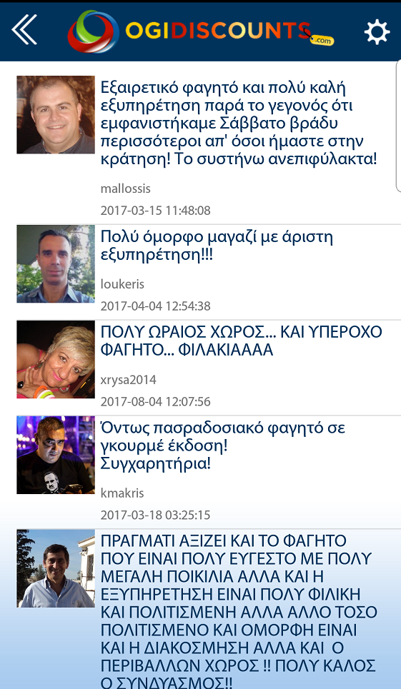OGI App σχολια