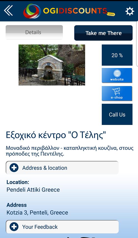 OGI Discount App προβολη