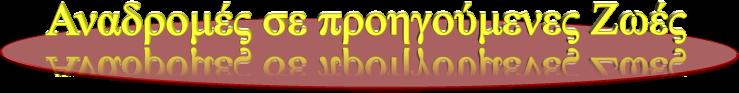 Anadromes